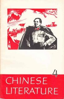 Chinese Literature - 1968 - No 4