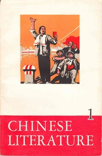 Chinese Literature - 1969 - No 1