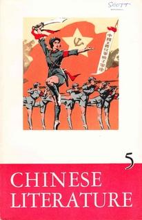 Chinese Literature - 1969 - No 5