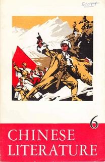 Chinese Literature - 1969 - No 6