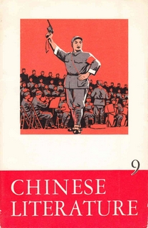 Chinese Literature - 1969 - No 9
