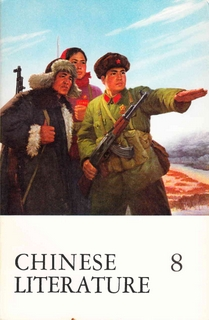Chinese Literature - 1970 - No 8