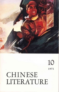Chinese Literature - 1971 - No 10