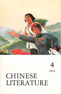 Chinese Literature - 1971 - No 4