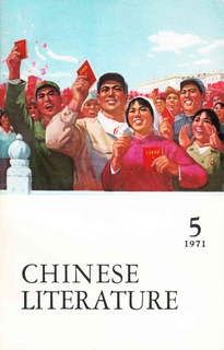 Chinese Literature - 1971 - No 5