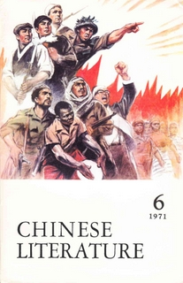 Chinese Literature - 1971 - No 6