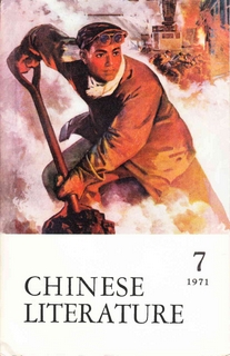 Chinese Literature - 1971 - No 7