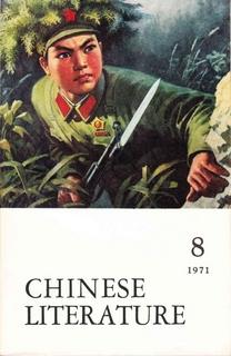 Chinese Literature - 1971 - No 8