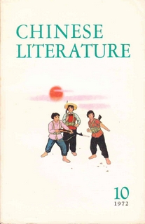 Chinese Literature - 1972 - No 10
