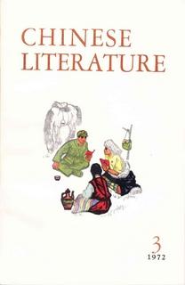 Chinese Literature - 1972 - No 3