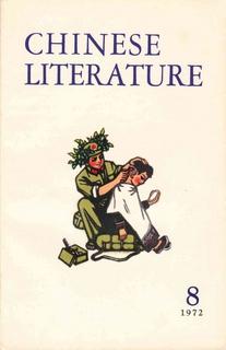 Chinese Literature - 1972 - No 8