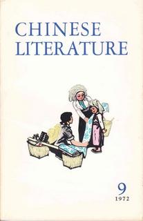 Chinese Literature - 1972 - No 9