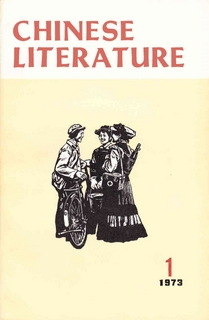 Chinese Literature - 1973 - No 1