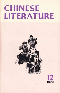 Chinese Literature - 1973 - No 12
