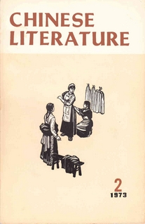 Chinese Literature - 1973 - No 2