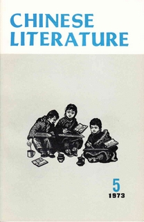 Chinese Literature - 1973 - No 5