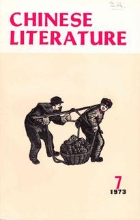 Chinese Literature - 1973 - No 7
