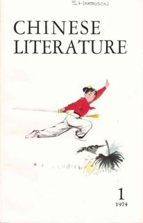 Chinese Literature - 1974 - No 1