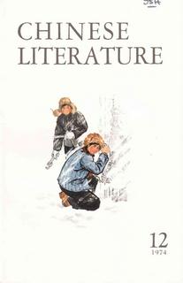 Chinese Literature - 1974 - No 12