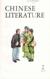 Chinese Literature - 1974 - No 2