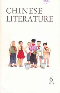 Chinese Literature - 1974 - No 6