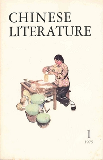 Chinese Literature - 1975 - No 1
