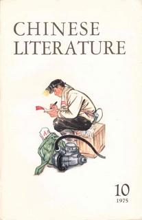 Chinese Literature - 1975 - No 10