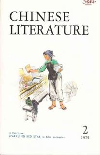 Chinese Literature - 1975 - No 2