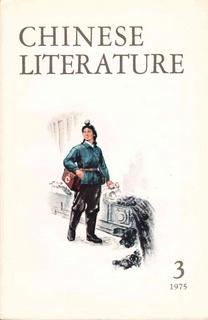 Chinese Literature - 1975 - No 3