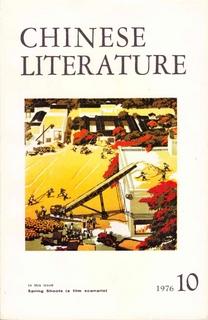 Chinese Literature - 1976 - No 10