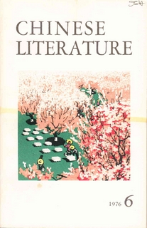 Chinese Literature - 1976 - No 6