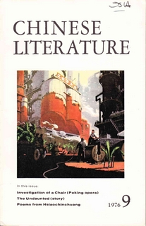 Chinese Literature - 1976 - No 9