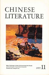 Chinese Literature - 1977 - No 11