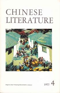 Chinese Literature - 1977 - No 4