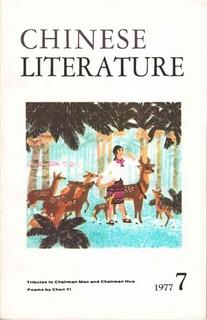 Chinese Literature - 1977 - No 7