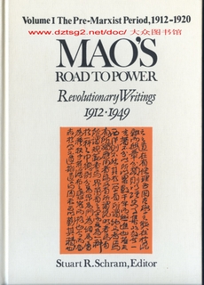 Mao's Road to Power - Vol 1