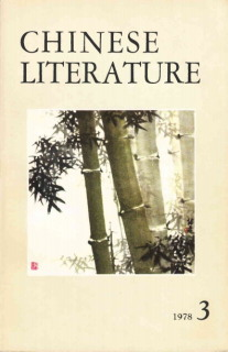 Chinese Literature - 1978 - No 3