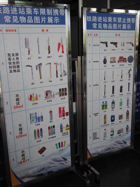 Nanning East Railway Station - What you can and cannot have in luggage