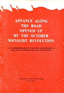 Advance along the road opened up by the October Socialist Revolution