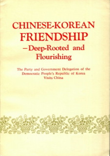 Chinese-Korean Friendship