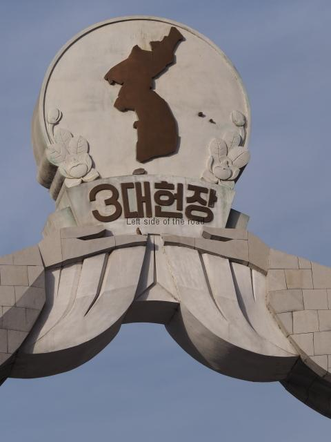 Korean Reunification