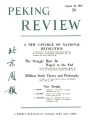Peking Review 1958 - 26