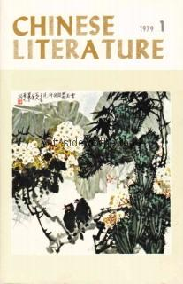 Chinese Literature - 1979 - No 1