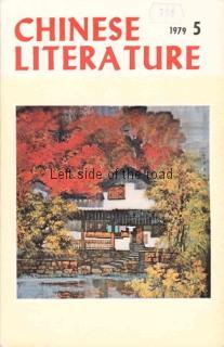 Chinese Literature - 1979 - No 5