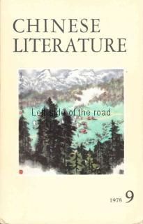 Chinese Literature - 1978 - No 09