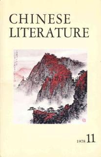 Chinese Literature - 1978 - No 11