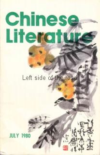 Chinese Literature - 1980 - No 7