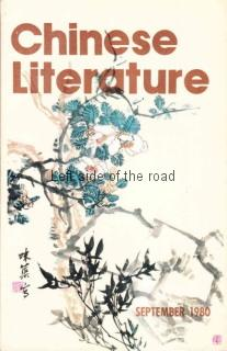 Chinese Literature - 1980 - No 9