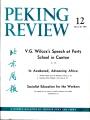 Peking Review 1964 - 12