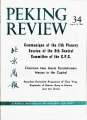 Peking Review - 1966 - 34